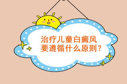 云南白癜风医院排名:儿童患上白癜风家长要注意什么
